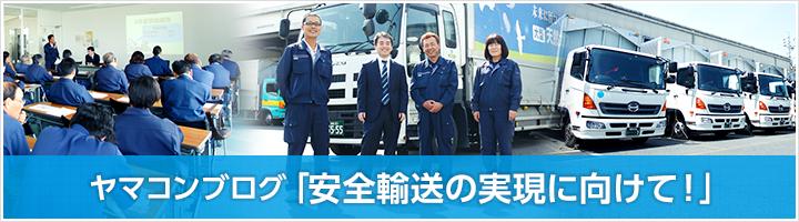 ヤマコンブログ「安全輸送の実現に向けて!」