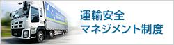 運輸安全マネジメント制度