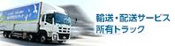 輸送・配送サービス 所有トラック